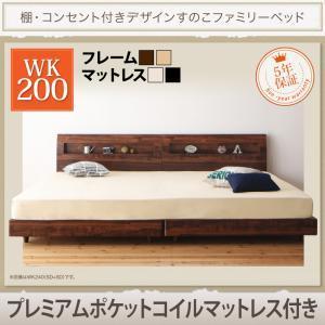 脚付きベッド ワイドK200 (プレミアムポケットコイルマットレス付き) すのこ /宮付き ローベッ...