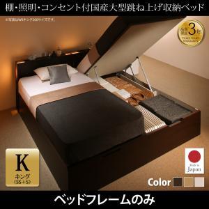 跳ね上げ式ベッド 収納付き キング(SS+S)(ベッドフレームのみ マットレスなし) 縦開き (お客...