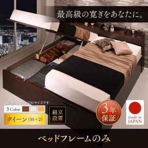 跳ね上げ式ベッド 収納付き クイーン(SS×2)(ベッドフレームのみ マットレスなし) 縦開き (組...
