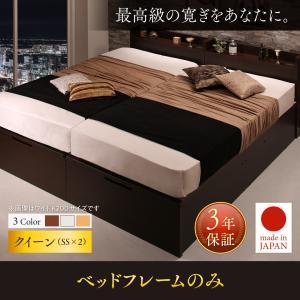 跳ね上げ式ベッド 収納付き クイーン(SS×2)(ベッドフレームのみ マットレスなし) 縦開き (お...