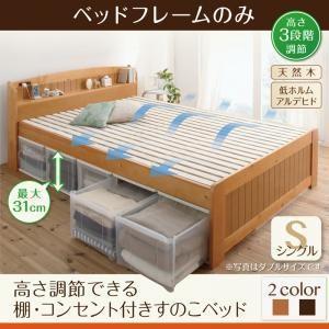 高さ調整可能 ベッド シングル (ベッドフレームのみ マットレスなし) すのこ /宮付き 脚付き 木...
