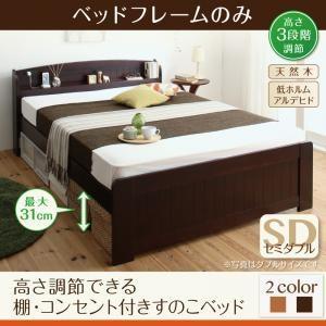 高さ調整可能 ベッド セミダブル (ベッドフレームのみ マットレスなし) すのこ /宮付き 脚付き ...