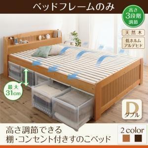 高さ調整可能 ベッド ダブル (ベッドフレームのみ マットレスなし) すのこ /宮付き 脚付き 木製