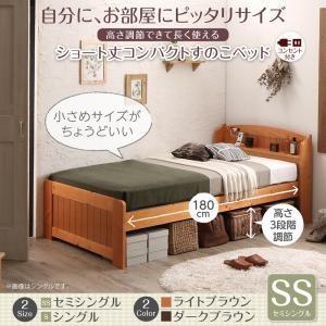 高さ調整可能 ベッド セミシングル ショート丈 (ベッドフレームのみ マットレスなし) すのこ /宮...