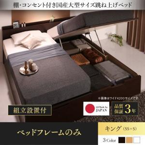 跳ね上げ式ベッド 収納付き キング(SS+S)(ベッドフレームのみ マットレスなし) 縦開き (組立...