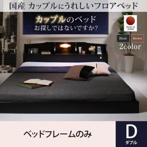 フロアベッド ダブル (ベッドフレームのみ マットレスなし) /宮付き ローベッド 国産 日本製 木...