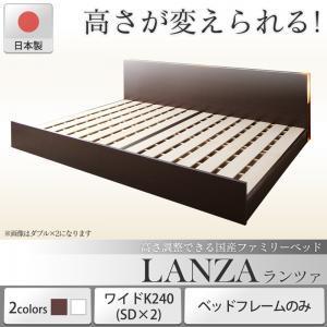 高さ調整可能 ベッド ワイドK240(SD×2) (ベッドフレームのみ マットレスなし) すのこ (...