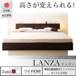 高さ調整可能 ベッド ワイドK280 (薄型抗菌国産ポケットコイルマットレス付き) すのこ (組立設...