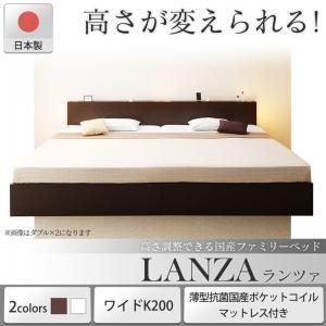 高さ調整可能 ベッド ワイドK200 (薄型抗菌国産ポケットコイルマットレス付き) すのこ (お客様...