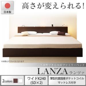高さ調整可能 ベッド ワイドK240(SD×2) (薄型抗菌国産ポケットコイルマットレス付き) すの...