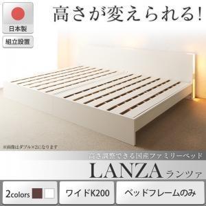 高さ調整可能 ベッド ワイドK200 (ベッドフレームのみ マットレスなし) すのこ (組立設置付)...