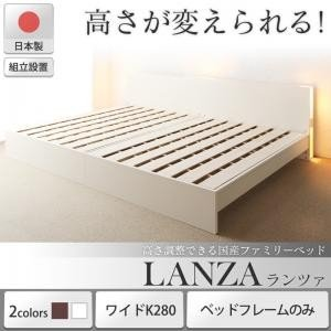 高さ調整可能 ベッド ワイドK280 (ベッドフレームのみ マットレスなし) すのこ (組立設置付)...