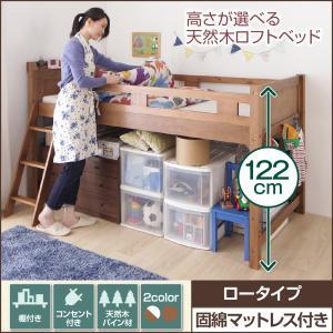ロフトベッド シングル (日本製 薄型三つ折り固綿マットレス付き) すのこ ロータイプ /宮付き フ...