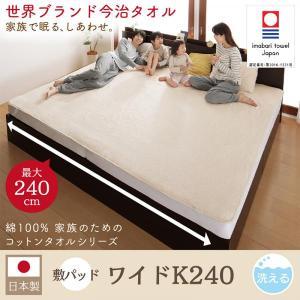 敷きパッド の単品(敷布団用 マットレス用) ワイドK240 /今治タオル 国産 日本製 さらさら、...
