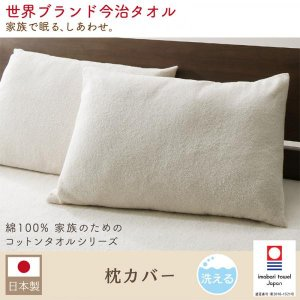 ピローケース(枕カバー)の単品1枚 43x63cm /今治タオル 国産 日本製 さらさら、ふわふわ肌...
