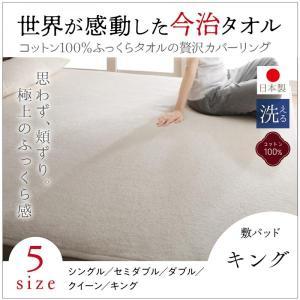 敷きパッド の単品(敷布団用 マットレス用) キング /今治タオル 国産 日本製 さらさら、ふわふわ肌ざわり 洗える 綿100%|kaitekibituuhan