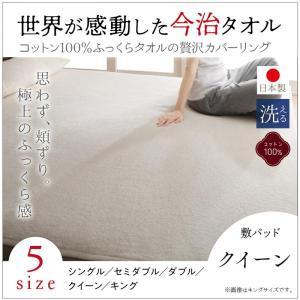 敷きパッド の単品(敷布団用 マットレス用) クイーン /今治タオル 国産 日本製 さらさら、ふわふわ肌ざわり 洗える 綿100%|kaitekibituuhan