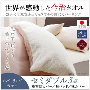 布団カバーセット セミダブル 3点(枕カバー + 掛け布団カバー + 敷きパッド) /今治タオル 国産 日本製 さらさら、ふわふわ肌ざわり 洗える 綿100%|kaitekibituuhan
