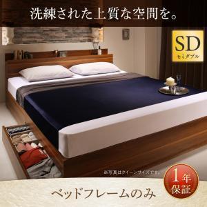 収納付きベッド セミダブル (ベッドフレームのみ マットレスなし) /宮付き 引き出し 木製