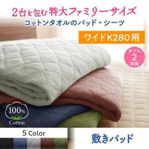 敷きパッド の単品(敷布団用 マットレス用) ワイドK280 /タオル地 通気性 洗える 綿100%パイル|kaitekibituuhan