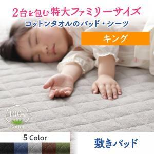 敷きパッド の単品(敷布団用 マットレス用) キング /タオル地 通気性 洗える 綿100%パイル|kaitekibituuhan