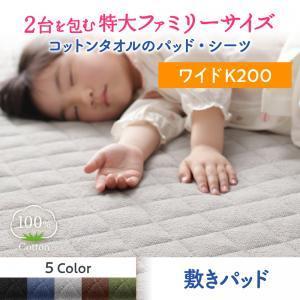 敷きパッド の単品(敷布団用 マットレス用) ワイドK200 /タオル地 通気性 洗える 綿100%...