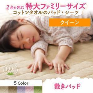 敷きパッド の単品(敷布団用 マットレス用) クイーン /タオル地 通気性 洗える 綿100%パイル