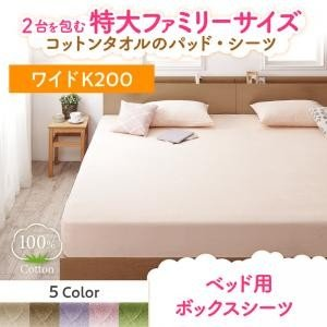 ベッド用 ボックスシーツの単品(マットレス用カバー) ワイドK200 /タオル地 通気性 洗える 綿...
