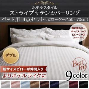 布団カバーセット ダブル ベッド用4点(枕カバー(50x70cm)2枚 + 掛け布団カバー + ボックスシーツ) /高級ホテルスタイル ストライプ柄サテン 洗える|kaitekibituuhan