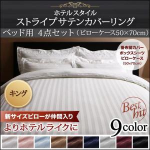 布団カバーセット キング ベッド用4点(枕カバー(50x70cm)2枚 + 掛け布団カバー + ボックスシーツ) /高級ホテルスタイル ストライプ柄サテン 洗える|kaitekibituuhan