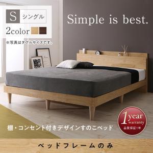 脚付きベッド シングル (ベッドフレームのみ マットレスなし) すのこ /宮付き 木製 天然木