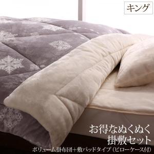 毛布掛け布団、敷きパッド、枕カバー の3点セット キング (ボリューム3倍 毛布タイプ) /ノルディック柄 暖かい 洗える|kaitekibituuhan