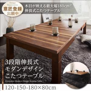 こたつテーブル本体 の単品 長方形(80×120〜180cm天板サイズ) /3段階伸長式 座卓 3人 4人用こたつ  天然木ウオールナット突板 木目|kaitekibituuhan