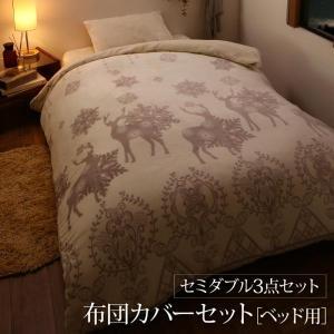 布団カバーセット セミダブル ベッド用3点(枕カバー + 掛け布団カバー + ボックスシーツ) /ノルディック柄 暖かい 洗える|kaitekibituuhan