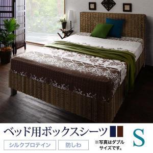 ベッド用 ボックスシーツ の単品(マットレス用カバー) シングル /高級リゾート柄 洗える 綿100...