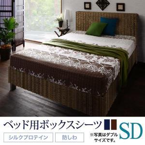 ベッド用 ボックスシーツ の単品(マットレス用カバー) セミダブル /高級リゾート柄 洗える 綿10...