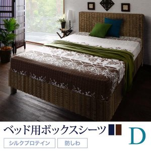 ベッド用 ボックスシーツ の単品(マットレス用カバー) ダブル /高級リゾート柄 洗える 綿100%...