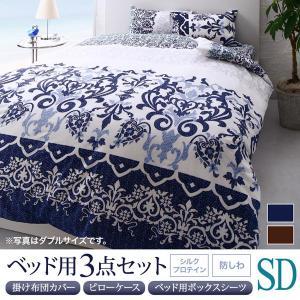 布団カバーセット セミダブル ベッド用3点(枕カバー + 掛け布団カバー + ボックスシーツ) /高...