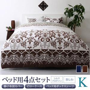 布団カバーセット キング ベッド用4点(枕カバー2枚 + 掛け布団カバー + ボックスシーツ) /高級リゾート柄 洗える 綿100%(防しわ、シルクプロテイン)|kaitekibituuhan