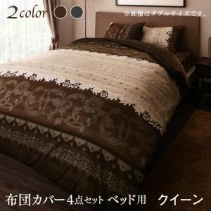 布団カバーセット クイーン ベッド用4点(枕カバー2枚 + 掛け布団カバー + ボックスシーツ) /冬のリゾート柄とフランネル 暖かい 洗える|kaitekibituuhan