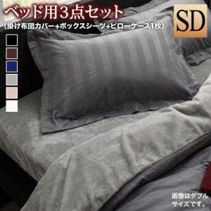 布団カバーセット セミダブル ベッド用3点(枕カバー + 掛け布団カバー + ボックスシーツ) /冬...