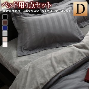 布団カバーセット ダブル ベッド用4点(枕カバー2枚 + 掛け布団カバー + ボックスシーツ) /冬の高級ホテル柄 暖かい 洗える|kaitekibituuhan