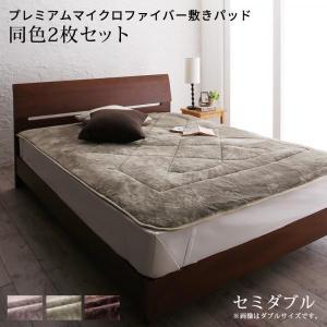 敷きパッド の同色2枚セット セミダブル /新マイクロファイバー 暖かい 洗える 吸湿発熱わた入り|kaitekibituuhan