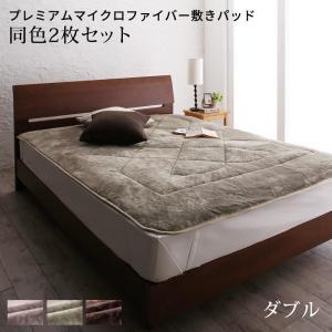 敷きパッド の同色2枚セット ダブル /新マイクロファイバー 暖かい 洗える 吸湿発熱わた入り|kaitekibituuhan