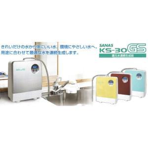 【還元水素水生成器】サナスKS-30GS  管理医療機器製造販売認証番号221AGBZX00254000 kaitekidesu