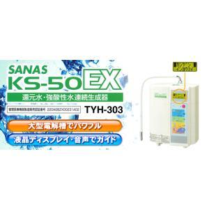 【還元水素水生成器】サナスKS-50EX 管理医療機器製造販売認証番号220AGBZX00231A02 kaitekidesu