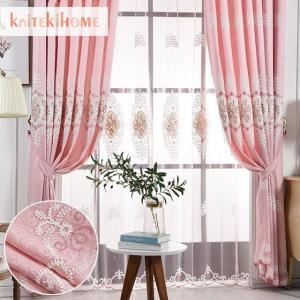 オーダーカーテン おしゃれ 安い 北欧 遮光 かわいい 刺繍 ピンク 花柄 レースカーテン 遮熱 U...