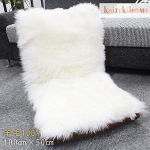 ムートンクッション 羊毛100% 天然ムートン 長毛 ホワイト 100cm×50cm オーストラリア...