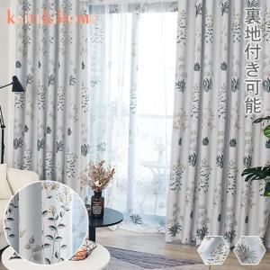 カーテン おしゃれ 子供部屋 遮光 プリント 植物柄  北欧 腰窓 レース セット かわいい遮熱 安...