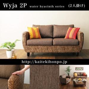 Wyjaウィージャ2Pソファー2人掛け/アジアン家具|kaitekihonpo2